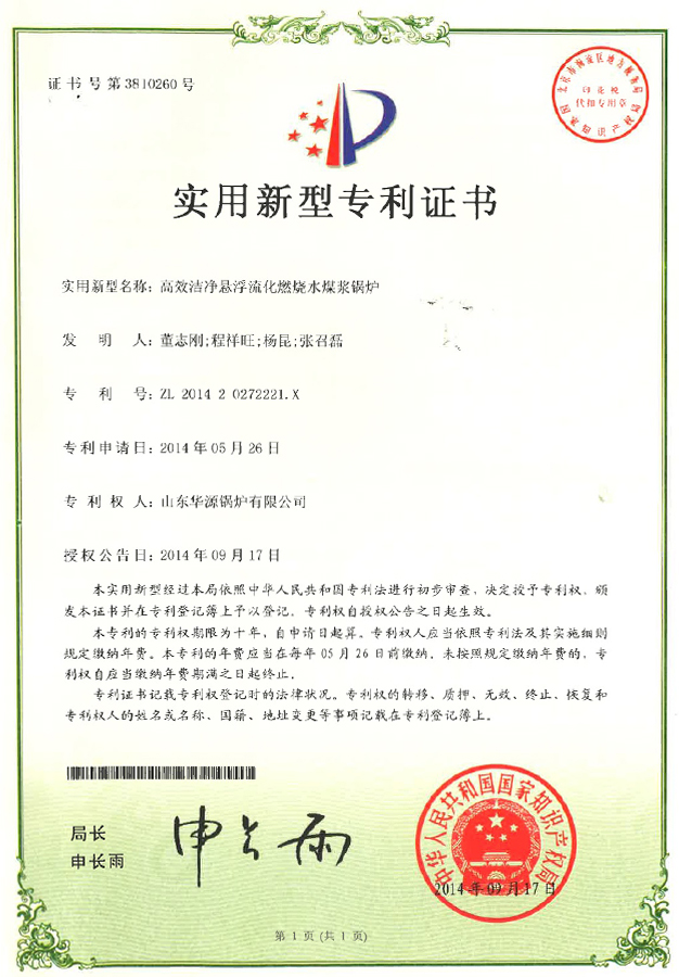 Patent for utility model of high-efficiency clean suspension fluidized combustion coal-water slurry boiler
