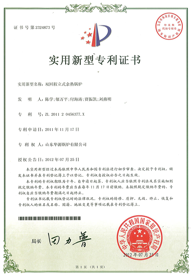 Patent for utility model of double-return vertical waste heat boiler