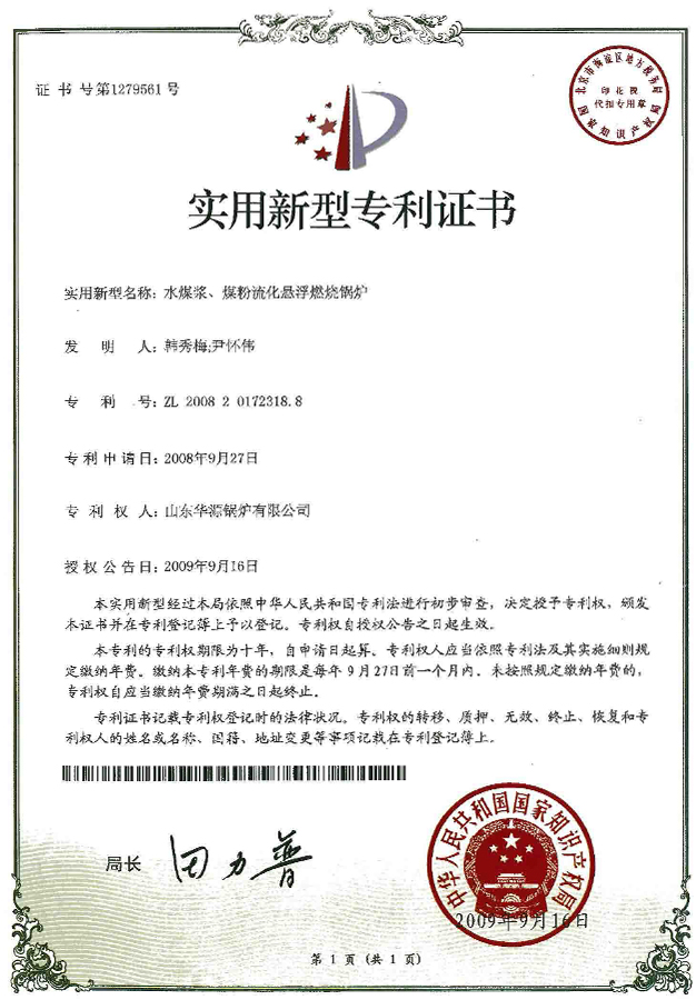 Utility model patent for coal-water slurry pulverized coal fluidized suspension combustion boiler